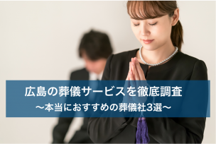 広島で葬儀をする時に利用すべき葬儀サービス3選|安心・格安・優良