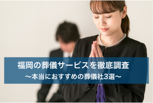 福岡で葬儀をする時に利用すべき葬儀サービス3選|安心・格安・優良