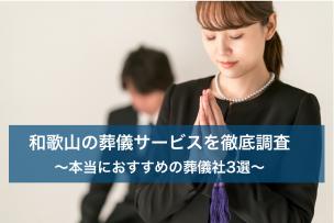 和歌山で葬儀をする時に利用すべき葬儀サービス3選|安心・格安・優良