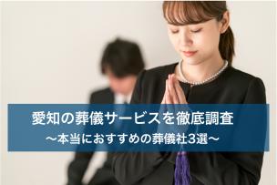 愛知で葬儀をする時に利用すべき葬儀サービス3選|安心・格安・優良