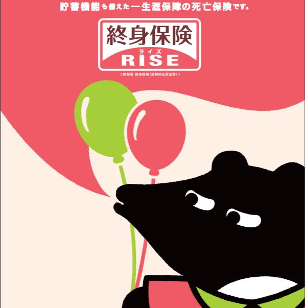 終身保険RISE