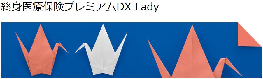 終身医療保険プレミアムDX Lady - チューリッヒ生命