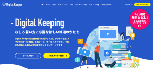 Digitalkeeper 公式